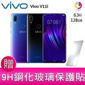 分期0利率Vivo V11i  4GB/128GB 智慧型手機 贈『9H鋼化玻璃保護貼*1』