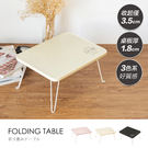 小桌子 茶几 和室桌 折疊桌【R0101】無印品味折疊床上桌 MIT台灣製 完美主義