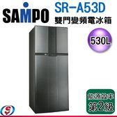 【信源電器】530公升 SAMPO聲寶雙門變頻電冰箱SR-A53D/SR-A53D(K3)