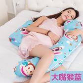 孕婦枕側臥枕抱枕枕孕婦枕頭護腰側睡枕用品多功能靠枕禮物用品 東京衣秀