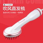 多功能負離子二合一電動吹風直髮梳 乾濕兩用乾髮梳 家用冷熱風乾髮機