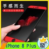 【大發】iPhone 8 Plus 磨砂手機殼 手機殼 全包三段式 霧面磨砂硬殼 拚色背殼 雙色手機殼