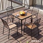 戶外桌椅組合室外休閒吧庭院防腐長方桌鐵藝花園外擺陽臺桌椅 PA14943『棉花糖伊人』