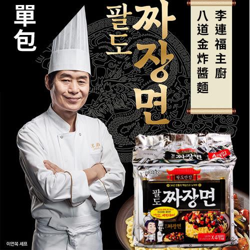 韓國 熱銷 李連福主廚 八道金炸醬麵 203g (單包) 美味升級 泡麵 拉麵【即期6/23可接受再下單】