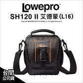 Lowepro 羅普 Adventura 艾德蒙 SH120 II (L16)相機包 公司貨【可刷卡】薪創數位