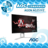 AOC艾德蒙 AGON 25型極速電競螢幕(AG251FZ) 電腦螢幕