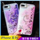 水鑽月亮星星 iPhone SE2 XS Max XR i7 i8 i6 i6s plus 透明手機殼 愛心流沙 全包防摔殼 矽膠軟殼