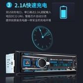 CD機 多功能車載收音機通用12V24V藍芽MP3播放器卡機貨車DVD汽車CD音響 裝飾界 免運