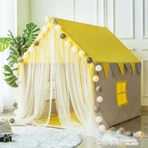 兒童帳篷室內游戲屋男孩女孩公主城堡玩具屋小房子分床神器家用【雙12購物節】
