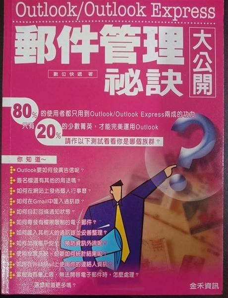 (二手書)OUTLOOK/OUTLOOK EXPRESS郵件管理秘訣大公開