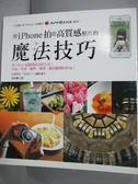 【書寶二手書T1/電腦_LFV】用iPhone拍出高質感照片的魔法技巧:熱門美術編修APP..._名鹿祥史