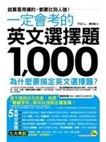二手書博民逛書店《一定會考的英文選擇題1,000(附贈考前一週衝刺「必考單字表」