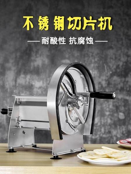 不銹鋼檸檬切片機商用手動切菜機水果茶神器蔬菜姜土豆片切片機器 果果輕時尚