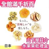 【7包一盒】日本 山下屋莊介 水果果乾禮盒 無添加 不使用砂糖 送禮 泡茶 下午茶 【小福部屋】