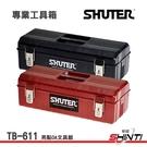 SHUTER 樹德 TB-611 TB專業工具箱系列【亮點OA】