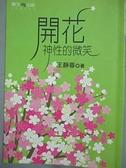 【書寶二手書T5/宗教_B8Y】開花-神性的微笑_王靜蓉~一元起標