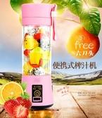家用迷你榨汁機果汁機 便攜式電動果汁杯usb充電水果榨汁杯 【快速出貨】