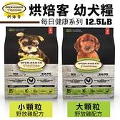 【免運】Oven Baked烘焙客 幼犬糧系列(小/大顆粒)12.5LB 野放雞配方 犬糧*KING*