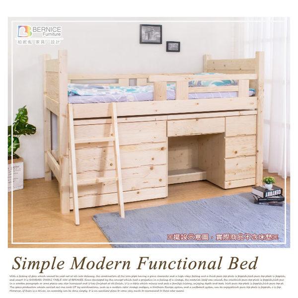 Bernice-松木多功能雙層/高層床組(床架+斗櫃+書桌)