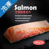 立體包裝-冷凍鮭魚切片280g/片【愛買冷凍】