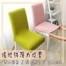 【居美麗】搖粒絨彈力椅套 座椅椅套 居家椅套 椅子防塵套