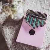 拇指琴 復古單板拇指琴17音卡林巴手指姆鋼琴便攜式樂器手指琴 【全館九折】