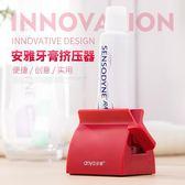 安雅牙膏擠壓器創意擠牙膏器洗面奶擠壓器手動護手霜自動擠牙膏 LannaS