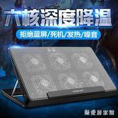 外星人筆記本散熱器15.6寸華碩17.3寸聯想電腦排風扇架板底座墊 QG6503『樂愛居家館』