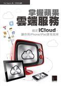 (二手書)掌握蘋果雲端服務:搞定iCloud,讓你用iPhone/iPad更有效率