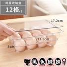 冰箱收納盒冷凍儲物家用食品保鮮分隔抽屜式雞蛋神器專用整理蔬菜LXY5652【黑色妹妹】