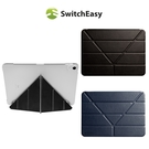 SwitchEasy Origami iPad Air 4 10.9吋側翻多角度摺疊保護套