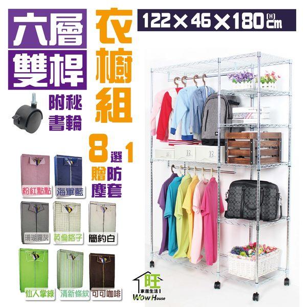 (黑/銀-兩色)衣櫥122x46x180CM六層雙桿吊衣櫥組-附秘書輪贈防塵套 收納架 吊衣架【旺家居生活】