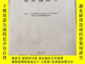 二手書博民逛書店罕見椿野遺蹟IIY10602 調查研究所 調查研究所