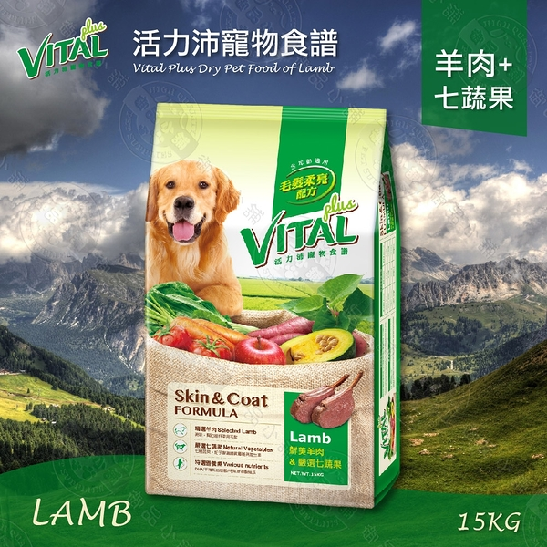 【新活力沛VITAL】寵物食譜國產護毛新配方 羊肉+七蔬果 狗飼料 15kg/15公斤*1包