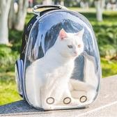 寵物外出包 便攜透明貓咪背包太空寵物艙攜帶狗雙肩裝的貓籠子貓書包jy【快速出貨八折下殺】