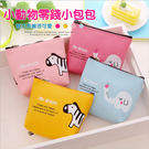 動物園小錢包【PA-013】零錢包 包包...