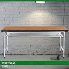 【辦公必備】 會議桌 木紋面板 折合式 375-21 折疊式 摺疊桌 折合桌 摺疊會議桌 辦公桌 辦公培訓桌