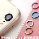 iPhone 6 4.7吋 鏡頭保護圈 (藍)