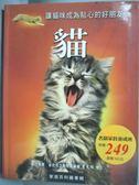 【書寶二手書T1/寵物_XCV】貓-讓貓咪成為貼心的好朋友_保羅.麥