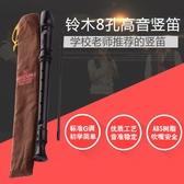 鈴木豎笛8孔兒童小學生初學八孔笛子德式高音豎笛 歐韓流行館