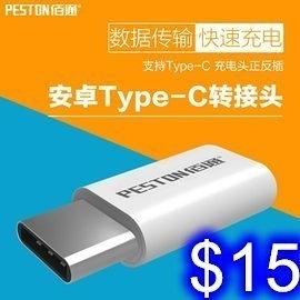 佰通 Type-C轉接頭/蘋果轉接頭 安卓轉Type-C/安卓轉蘋果 iPhone/M10/華碩3/U/XZ【I98】