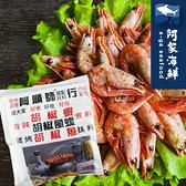 【阿家海鮮】阿順師胡椒蝦粉 10包/組(40g±5%/包) 胡椒蝦 胡椒粉 料理 胡椒鳳螺 胡椒魚