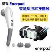 【滿仟折佰+贈品】Enerpad 智慧型無線按摩器 無線按摩器 按摩器 原廠公司貨