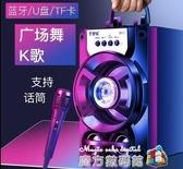 手提無線藍芽音箱話筒K歌戶外插卡便攜式大音量 魔方數碼館