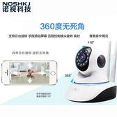 v380無線網路wifi家庭360度全景監控wifi攝像頭1080P高清看家神器igo 衣櫥の秘密