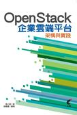 (二手書)OpenStack企業雲端平台架構與實踐