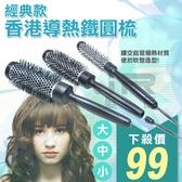 經典款香港導熱鐵圓梳 梳子 吹捲/直 蓬鬆感【HAiR美髮網】
