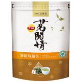 立頓 茗閒情 凍頂烏龍茶 2.8g (36包)/袋【康鄰超市】