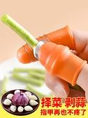 摘花椒摘菜手套指套護指神器指頭保護套拇指套手指套剝蒜掐拇指刀