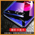 全屏紫光透明鋼化膜抗藍光小米Mix3 紅米7 紅米6 紅米5 plus 紅米Note 4x 小米F1 A1 玻璃貼保護貼膜